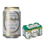 ノンアルコール ビール ヴェリタスブロイ PURE&FREE ピュア&フリー  330ml×6本