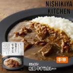 にしきや 牛すじカレー  中辛 180g レトルト食品 送料無料(ポスト投函便)