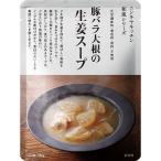 にしきや 豚バラ大根の生姜スープ 180g レトルト食品  送料無料(ポスト投函便)