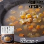 にしきや 5種野菜の柚子風味スープ 180g レトルト食品 送料無料(ポスト投函便)