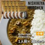 NISHIKIYA KITCHEN パラックパニール《180g×10個セット》【送料無料】