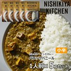 NISHIKIYA KITCHEN パラックパニール 《180g×5個セット》【送料無料】(ポスト投函便)