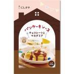 にしきや チョコレートとマカダミアセット 200g (パンケーキソース100g、パンケーキミックス100g)【送料無料】
