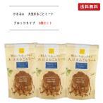 大豆ミート / 大豆まるごとミート ブロックタイプ 90g KaRuNa(かるなぁ) 【ポスト投函便対象】(2個まで)