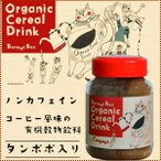 コーヒー風味の有機穀物飲料