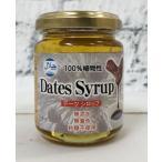 デーツエキス dates Extract HALAL認証 160g 無添加 無着色