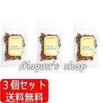 ペルシャ産 ドライトマト 20g×3個セット 砂糖・食品添加物不用 有機栽培 送料無料(ポスト投函便)