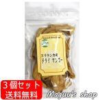 スリランカ産 ドライマンゴー 60g×3個セット 砂糖・食品添加物不用 有機栽培 送料無料(ポスト投函便)