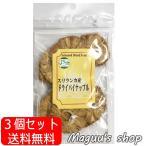 スリランカ産 ドライパイナップル 50g×3個セット 砂糖・食品添加物不用 有機栽培 送料無料(ポスト投函便)