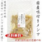 国産 メンマ 国産味付きメンマ 90g 遠忠食品(創業100年超の老舗) 送料無料(ポスト投函便)