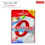 ラカント飴 カロリーゼロ飴 シュガーレス  ヨーグルト味 60g 送料無料(ポスト投函便)