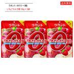 ラカント飴 カロリーゼロ飴 シュガーレス  いちごミルク味 60g×3個セット 送料無料(ポスト投函便)