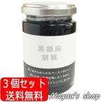 黒ごまペースト 黒ごま・くるみ・蜂蜜入り 145g×3個セット デイリーフーズ 送料無料