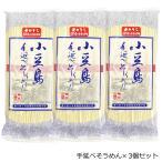 【3個セット】小豆島 手延べそうめん 250g(50g×5束) 天日干し 国内産小麦使用 マルシマ 送料無料(ポスト投函便)
