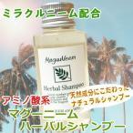 アミノ酸系シャンプー 『マグー ニーム ハーバルシャンプー』 お試し用 60ml