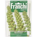 種まき(6-9月) ブリュッセルスプラウツの種 MEZZO NANO [24/2] Franchi社 野菜 芽キャベツ 種(たね) 送料無料(ポスト投函便対象)