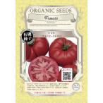 有機種子 トマト(大玉 / ビーフトマト) 【F1種】  グリーンフィールドプロジェクト