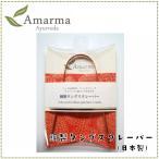 銅製タングスクレーパー (日本製) Amarma(アマルマ)