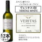 ノンアルコールワイン 白 ヴェリタス・プレミアム VERITAS PREMIUM 750ml×12本セット