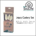 スプーン/フォーク/ナイフ 各8点 24pcs Cutlery Set(Natural/ナチュラル) EcoSouLife(エコソウライフ)