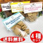 お菓子 無添加 おいしい米ぬかクッキー 詰め合わせギフト4種類 80g×4袋 送料無料