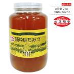 ハチミツ 桑原養蜂場 中国産 百花はちみつ ( 蜂蜜 ) 2kg
