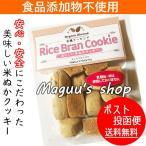 クッキー おいしい米ぬかクッキー 有機アーモンド味 80g 無添加 食品添加物不使用(有機・無農薬の米ぬか使用) 送料無料