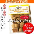 クッキー おいしい米ぬかクッキー 有機バナナ味 80g 無添加 食品添加物不使用(有機・無農薬の米ぬか使用) 送料無料