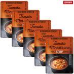 にしきや ミネストローネ 180g×5個セット トマトスープ 送料無料(ポスト投函便)
