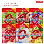 サラヤ ラカント飴 カロリーゼロ飴  選べる3個セット 【ポスト投函便】