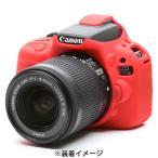 《新品アクセサリー》 Japan Hobby Tool(ジャパンホビーツール) イージーカバー Canon EOS Kiss X7 用 レッド