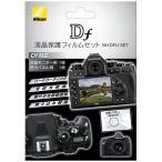 《新品アクセサリー》 Nikon(ニコン) Df用液晶保護フィルムセット NH-DFLf SET