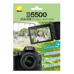 《新品アクセサリー》 Nikon (ニコン) D5500用液晶保護フィルム NH-DFL5500