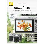 《新品アクセサリー》 Nikon(ニコン) Nikon 1 J5用液晶保護フィルム NH-AFLJ5