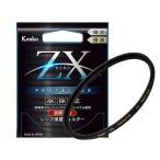 《新品アクセサリー》 Kenko (ケンコー) ZX (ゼクロス) プロテクター 67mm