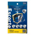 Kenko (ケンコー) 液晶プロテクター Escorte Nikon D5600/D5500用 ニコン