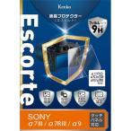アクセサリー Kenko ケンコー 液晶プロテクター Escorte SONY α7III/α7RIII/α9/α7SII/α7RII用KK9N0D18P ケンコー・トキナー
