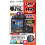 《新品アクセサリー》 Kenko(ケンコー) 液晶プロテクター Canon EOS-1D X用