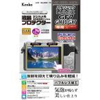 《新品アクセサリー》 Kenko (ケンコー) 液晶プロテクター Panasonic LUMIX GF7 / GM1S / GX7用