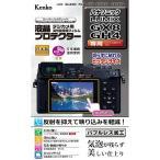 《新品アクセサリー》 Kenko(ケンコー) 液晶プロテクター Panasonic LUMIX GX8  /  GH4用