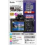 《新品アクセサリー》 Kenko(ケンコー) 液晶プロテクター SONY α7SII/α7RII/α7II用