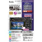 《新品アクセサリー》 Kenko(ケンコー) 液晶プロテクター SONY α6300/α6000/α5100用
