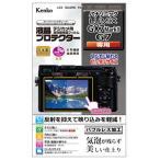 【ご予約受付中】《新品アクセサリー》 Kenko 液晶プロテクター (ケンコー) Panasonic LUMIX GX7MK2 / G7用