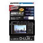 《新品アクセサリー》 HAKUBA(ハクバ) LEICA D-LUX 専用 液晶保護フィルム MarkII