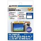 《新品アクセサリー》 HAKUBA (ハクバ) OLYMPUS PEN E-PL8/E-P5/E-PL7/OM-D E-M/E-M5 MarkII専用 液晶保護フィルムMarkII