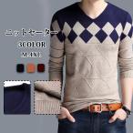 ニット セーター メンズ セーター 長袖 メンズ タートルネック ケーブル編み チェック柄 大きいサイズ 秋冬  丸首 3color ポイント消化