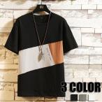 メンズTシャツ 半袖 ミックスカラー 大きいサイズ メンズTシャツ ミックスカラー メンズ用Tシャツ 男性用Tシャツ 夏物 春物 メンズファッション 3色