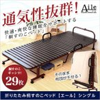 ショッピングすのこ 通気性抜群/折りたたみ式すのこベッド/-Aile-エール/