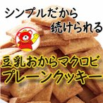 無添加/豆乳おからマクロビプレーンクッキーMacrobiotic250