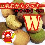おからクッキー/豆乳おからクッキーW/96枚/訳あり/送料無料